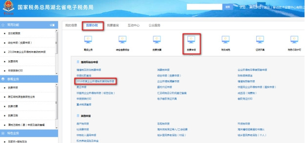 2018年度湖北省企业所得税年度纳税网上申报指引